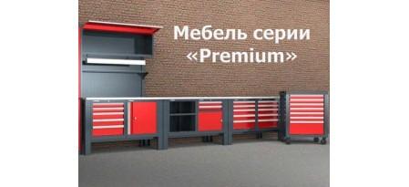Новая серия Феррум «Premium»