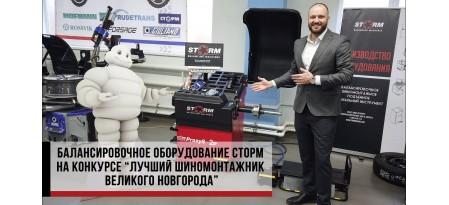 Оборудование СТОРМ