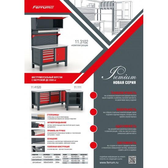 Ferrum 11.110 Верстак слесарный однотумбовый  Premium 745х620х850h мм