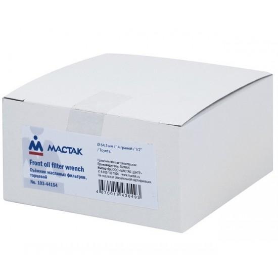 Съёмник масляных фильтров, 64,5 мм, 14 граней, торцевой МАСТАК 103-44154
