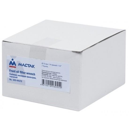 Съёмник масляных фильтров, 72 мм, 14 граней, торцевой МАСТАК 103-44172