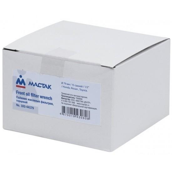 Съёмник масляных фильтров, 79 мм, 15 граней, торцевой МАСТАК 103-44179