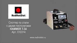 HAMMER T-34 Споттер по стали RedHotDot 010314